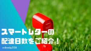 スマートレターの配達日数をご紹介!【土日・祝日/地域別】