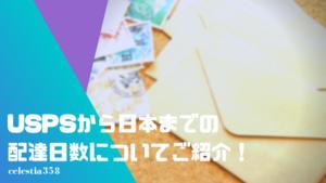 USPSから日本までの配達日数についてご紹介!【土日・祝日/アメリカ国内】