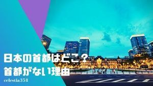 日本の首都はどこ?まさかの日本に首都がない理由とは?