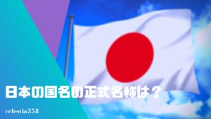 日本の国名の正式名称は?日本の読み方は「にほん」「にっぽん」?