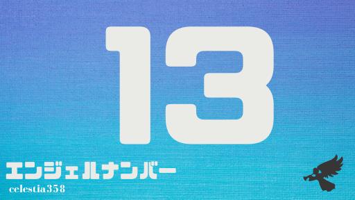 【13】のエンジェルナンバーの意味は「アセンデッドマスターにすべて委ねましょう」