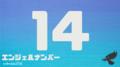 【14】のエンジェルナンバーの意味は「天使があなたの夢の実現を後押ししています」