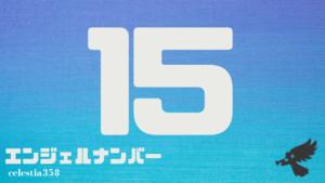 【15】のエンジェルナンバーの意味は「否定的な考えや感情を変え、向上させましょう」