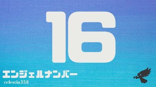 【16】のエンジェルナンバーの意味は「思考が現実を作ります。ポジティブ思考で行きましょう」