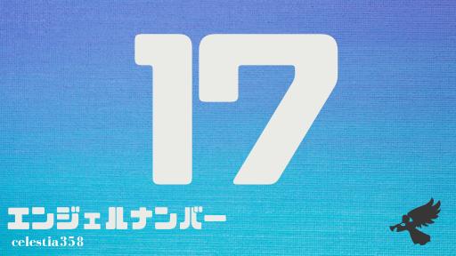 【17】のエンジェルナンバーの意味は「あなたは正しい方向に進んでいます。将来を楽観的に考えましょう」