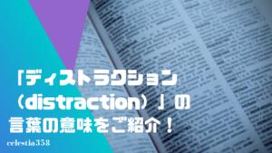 「ディストラクション(distraction)」の言葉の意味をご紹介!