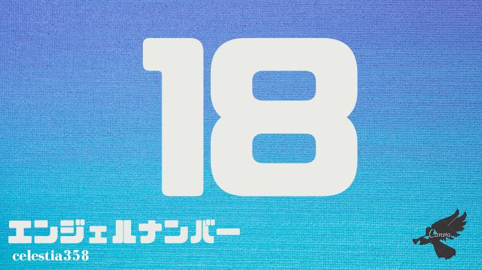 【18】のエンジェルナンバーの意味は「夢や目標が実現しつつあります。成功を求めてください」