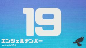 【19】のエンジェルナンバーの意味は「あなたも、回りの人間も幸せにするという使命に集中しましょう」