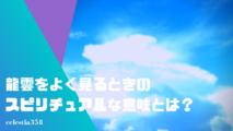 龍雲をよく見るときのスピリチュアルな意味とは?龍神様とされる縁起のいい雲について画像付きで解説