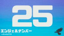 【25】のエンジェルナンバーの意味は「あなたとパートナーは今、最善の変化の途中にいます」