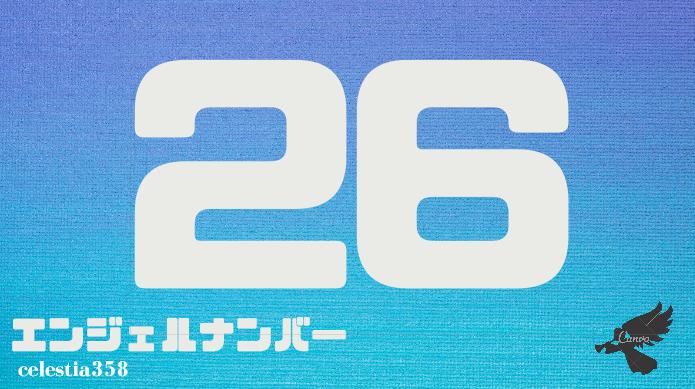 【26】のエンジェルナンバーの意味は「今もこれからも必要とするものは、神聖な導きにより全て与えられます」