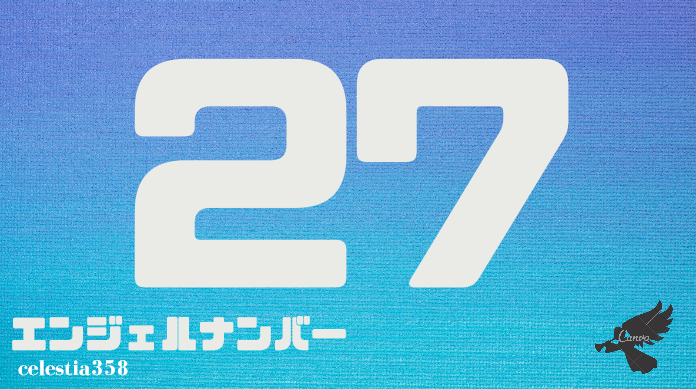 【27】のエンジェルナンバーの意味は「あなたの道は正しいです、信じて進み続けましょう」