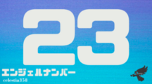 【23】のエンジェルナンバーの意味は「アセンデッドマスターがいつでもあなたを助けてくれます。未来を信じましょう」