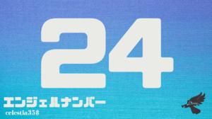 【24】のエンジェルナンバーの意味は「あなたを天使が助けてくれています。天使を信じ勇気を持ちましょう」