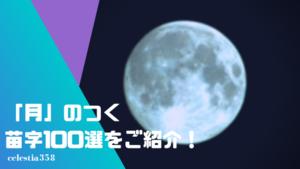 「月」のつく苗字100選をご紹介!