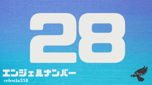 【28】のエンジェルナンバーの意味は「辛抱の時です。豊かさが徐々に形になりはじめています」