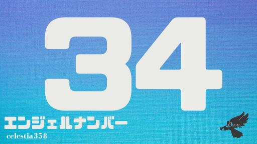 【34】のエンジェルナンバーの意味は「アセンデッドマスターと天使に、あなたの状況を報告しましょう」