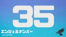 【35】のエンジェルナンバーの意味は「アセンデッドマスターがあなたに変化を求めています。弱い部分を捨て去りましょう」