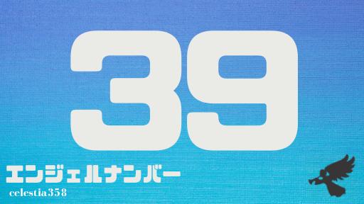 【39】のエンジェルナンバーの意味は「行動しましょう!あなたの人生の使命の達成のための大切な仕事をしてください」