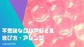 ダイソーの「不思議なクリアジェル」を使った遊び方やアレンジ方法を紹介!