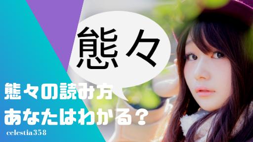 ほとんどの人が読めない漢字「態々」は何て読む?意味や読み方、語源についても解説