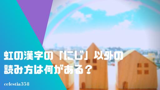 虹の漢字の「にじ」以外の読み方は何がある?【音読み・訓読み・当て字】