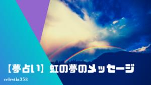 【夢占い】虹(にじ)の意味は幸運?虹の夢の意味についてご紹介!
