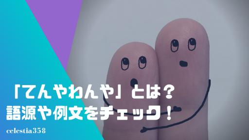 「てんやわんや」とはどんな意味?使い方や語源、例文を紹介!