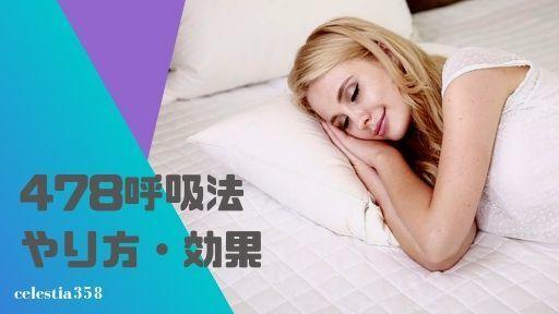 眠れないときは「478呼吸法」を試してみよう!4‐7‐8の呼吸で自律神経を整える睡眠法を紹介