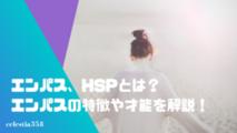 エンパス、HSPとはどのような人を意味する?エンパスの特徴や才能を解説します