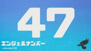 【47】のエンジェルナンバーの意味は「天使があなたの道は正しいといっています。そのまま進みましょう」