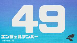 【49】のエンジェルナンバーの意味は「すぐにあなたの使命の達成に取り掛かりましょう。無駄な予定をすてカレンダーを空けるのです」