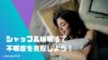 シャッフル睡眠法で不眠症を克服しよう!脳科学に基づいた認知シャッフル睡眠法のやり方と原理を紹介!