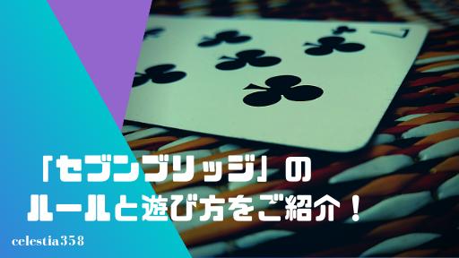 「セブンブリッジ」のルールと遊び方をご紹介!トランプゲームの遊び方とコツ