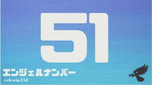【51】のエンジェルナンバーの意味は「変化の時期です。プラス思考で上だけを見ていてください」