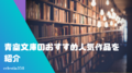 「青空文庫」のおすすめ人気作品を紹介!無料で読める古典の名作を読んで教養を高めよう!