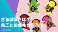 さるぼぼについて知ろう。岐阜のお土産として有名な「さるぼぼ」は安産のご利益?由来や色ごとの意味を紹介