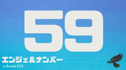【59】のエンジェルナンバーの意味は「人生は安定してきています。目標が鮮明に見えてきたところでしょう、いますぐ行動しましょう」
