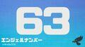 【63】のエンジェルナンバーの意味は「アセンデッドマスターがあなたを助けてくれています。あなたも祈りやアファーメーションを捧げましょう」