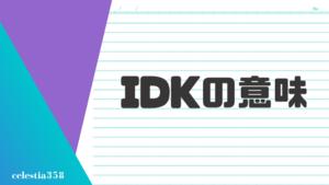 「idk」の意味とは?英語のスラングについて解説します