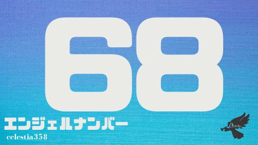 【68】のエンジェルナンバーの意味は「あなたは豊かさを実現しています。あなたが信じるものに寄付をしましょう、そうすることでさらなる豊かさが訪れます」