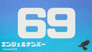 【69】のエンジェルナンバーの意味は「あなたのスピリチュアルな世界と物質的な世界の両方に時間とエネルギーをかけてバランスを取りましょう」