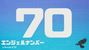 【70】のエンジェルナンバーの意味は「創造主があなたは正しい道にいると伝えています。祈りと瞑想で、落ち着きましょう」
