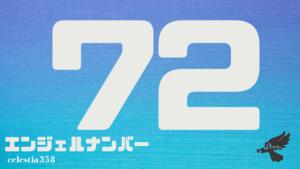 【72】のエンジェルナンバーの意味は「この数字は、あなたの創造主との強いつながりを示します。あなたの道は順調です」