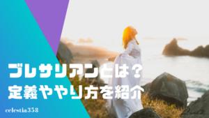 ブレサリアン(気食主義)について知ろう。水しか飲まずに生きる方法や日本人の実践者も紹介!