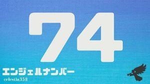 【74】のエンジェルナンバーの意味は「天使たちがあなたの選択の正しさを保証しています。迷いが生じたら天使たちに聞きましょう」