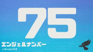 【75】のエンジェルナンバーの意味は「今経験している変化は良い結果をもたらします。そのまま続けてください」
