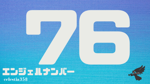 【76】のエンジェルナンバーの意味は「正しい道にいます。物質面での心配はありません、心配事は全てスピリットにゆだねてください」