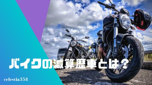 バイクの減算歴車とは何?減算歴車の見分け方をご紹介!