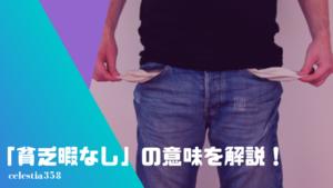 「貧乏暇なし」の意味を解説!
